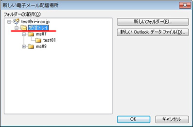 Outlook2010へのオートリストア方法14