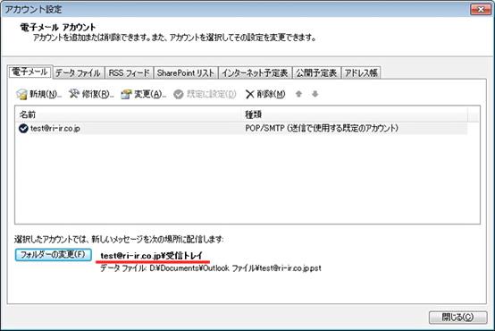 Outlook2010へのオートリストア方法15