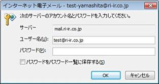 Outlook2010へのオートリストア方法16