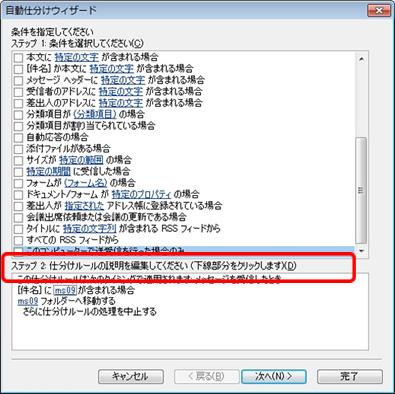 Outlook2010へのオートリストア方法17