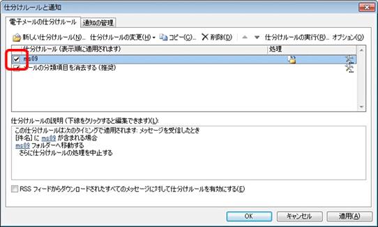 Outlook2010へのオートリストア方法19