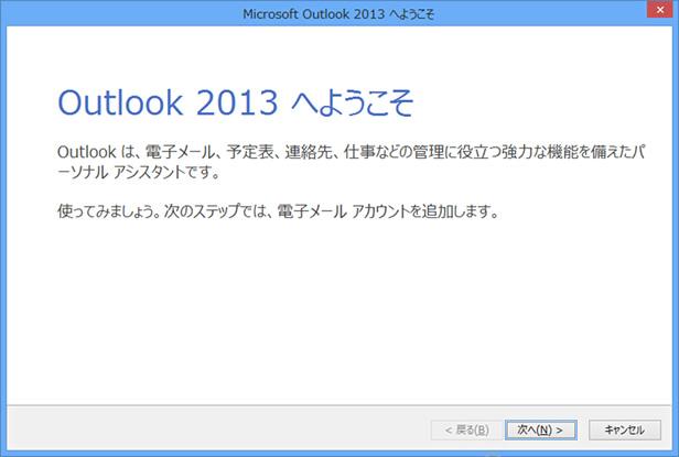 Outlook2013のオートリストア方法1