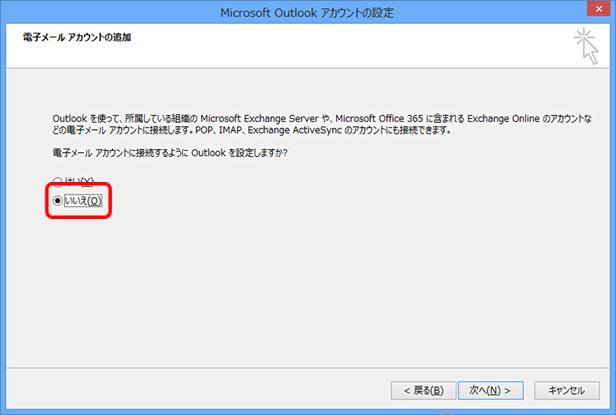 Outlook2013のオートリストア方法2