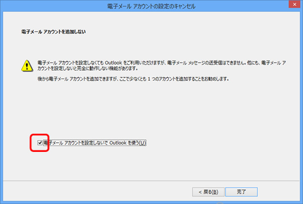 Outlook2013のオートリストア方法3