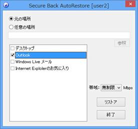 Outlook2013のオートリストア方法5