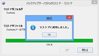 Outlook2013のオートリストア方法7