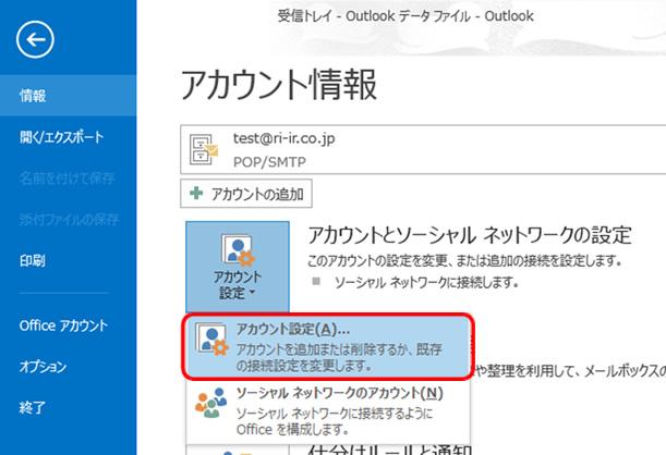 Outlook2013のオートリストア方法8
