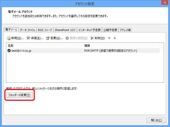 Outlook2013のオートリストア方法9
