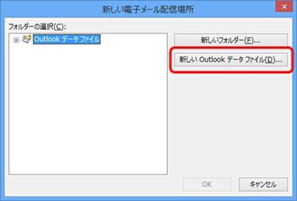 Outlook2013のオートリストア方法10
