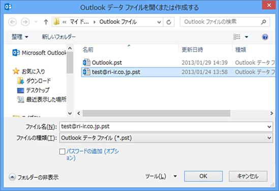 Outlook2013のオートリストア方法11