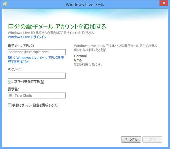 Windows Liveメール のオートリストア方法1