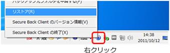 Windows Liveメール のリストア方法1