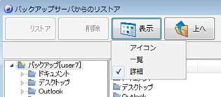 Windows Liveメール のリストア方法2