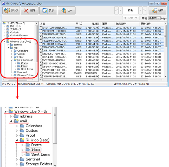 Windows Liveメール のリストア方法3