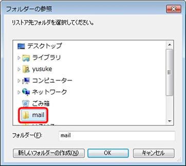 Windows Liveメール のリストア方法4
