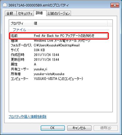 Windows Liveメール のリストア方法5
