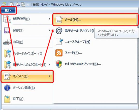 Windows Liveメール のリストア方法6