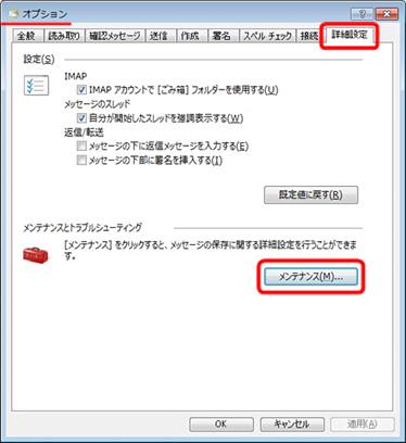 Windows Liveメール のリストア方法7