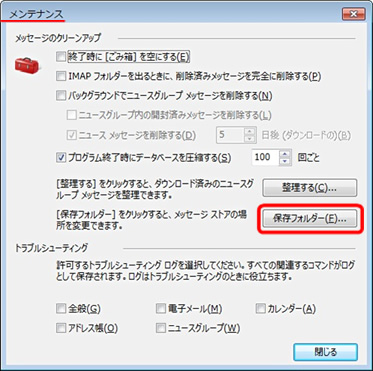 Windows Liveメール のリストア方法8