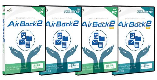 AirBack2製品
